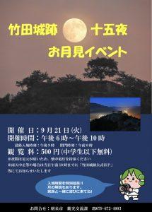竹田城十五夜チラシ